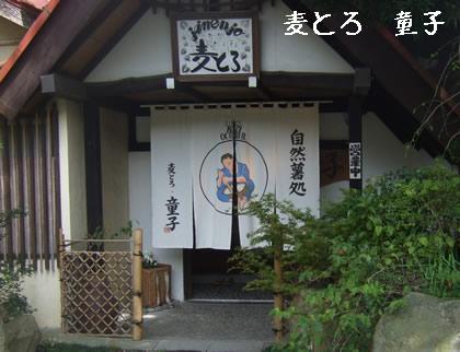20090324d.jpg