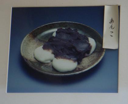 からみ餅(あんこ)