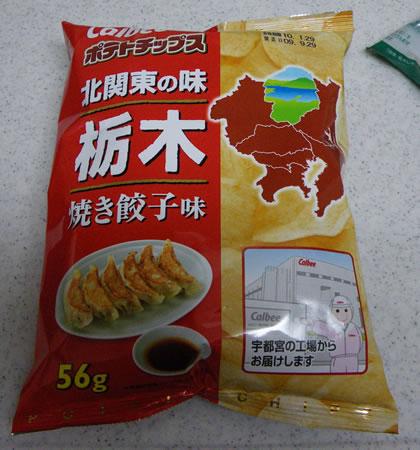 ポテトチップス 栃木限定 焼き餃子味