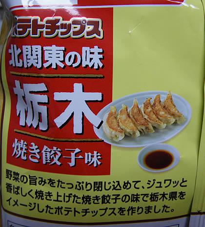 ポテトチップス 栃木限定 焼き餃子味 裏面A