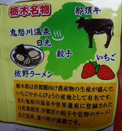 ポテトチップス 栃木限定 焼き餃子味 裏面B
